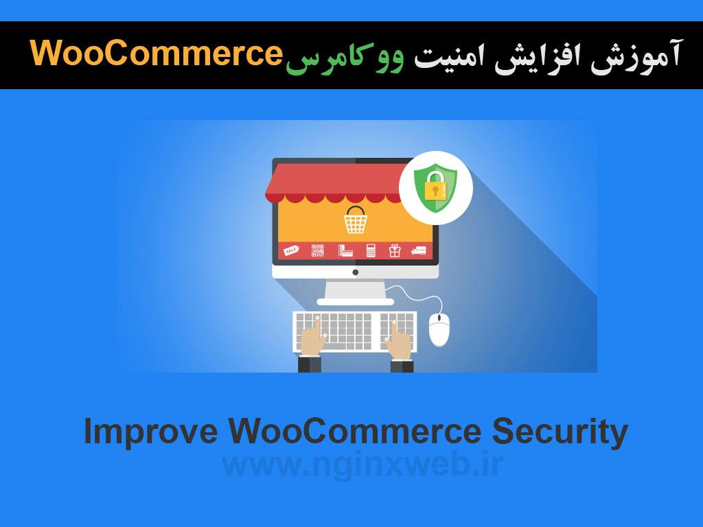 1561311691344 آموزش افزایش امنیت و ایمن سازی ووکامرس  WooCommerce