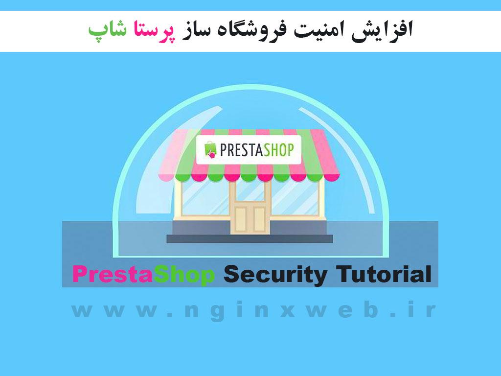 15617127534868 آموزش کانفیگ امنیتی و افزایش امنیت فروشگاه ساز پرستا شاپ Prestashop