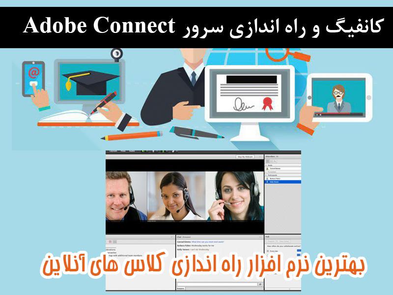 16015735037682 کانفیگ و راه اندازی تخصصی سرور کلاس مجازی آنلاین Adobe Connect