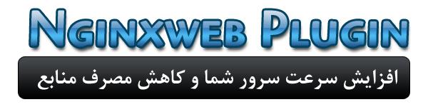 پلاگین nginxweb